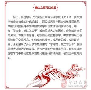 安庆皖江中等专业学校学海安精神  凝奋斗合力