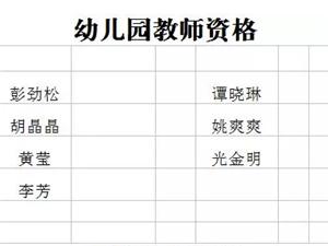 关于领取桐城2018年秋季教师资格证书的通知!