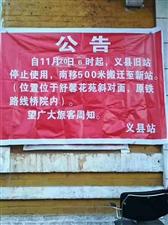 公告:义县旧火车站停用了