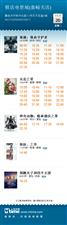 嘉峪关横店电影城11月20日影讯