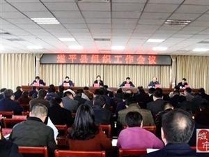 我县召开组织工作会议