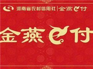 """【公告】""""天中钱袋子""""正式升级为""""金燕e付""""啦!"""