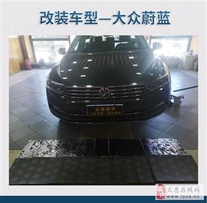 忻州汽车隔音改装 太原朗声大众蔚蓝改装俄罗斯STP隔音
