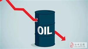 油价今夜迎4年来最大跌幅!千万别做这件事!