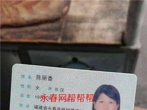 扩散!永春济川的陈丽香你在哪?快来领取你丢失的身份证~