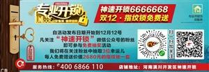 劲爆活动:神速开锁6666668 双12·指纹锁免费送!