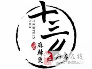 十三幺麻辣�C加盟首�x品牌