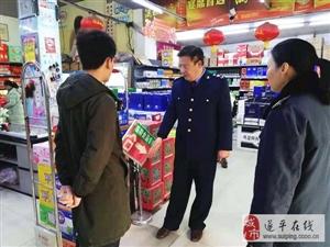 遂平工商质监局局长带队检查商场超市经营情况