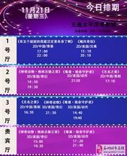 元通电影城11月21日影讯