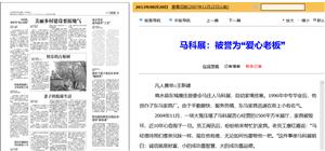 深圳市卖货郎信息技术有限公司总经理马科展展恶意欠薪
