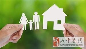 汉中市住房公积金按月冲还贷业务办理须知