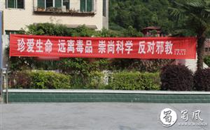 苍溪县东溪镇:深入开展反邪教宣传教育