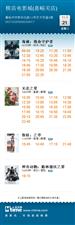 嘉峪关横店电影城11月21日影讯