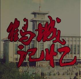 原创专栏-鹤城记忆
