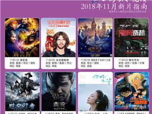 金沙国际网上娱乐官网市文化数字电影城18年11月22日排片表