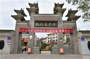 张武帮中学建校二十六周年暨第九届校园文化艺术节隆重举行