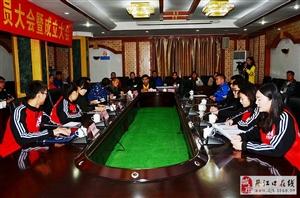 丹江口市轮滑协会成立