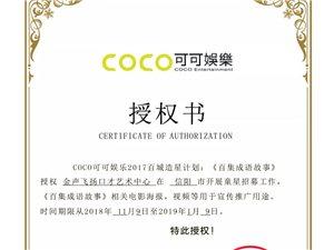 北京影视公司来潢川了!现全城招募小演员,还有红毯秀和首映式……