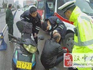 必须扶!汉中民警及时救助摔伤老人