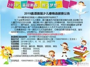 【关注】2019嘉酒首届少儿春晚选拔赛最新公告!!!