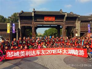 20181113:邹城美利达环太湖骑游(第四天)《1》
