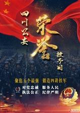 【四川公安荣誉授予日】协兴公安举行公安职业荣誉授予仪式