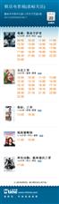 万博manbetx客户端苹果横店电影城11月22日影讯