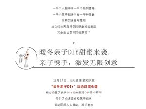 """北大资源颐和天宸""""暖冬亲子DIY""""甜蜜来袭,亲子携手激发无限创意!"""