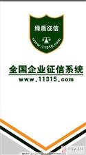 绿盾征信为咸宁市20多家重点食品企业建立完善信用档案