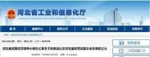 丰南区这三家企业入选河北省优秀民营企业名单!