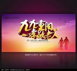 """""""情系重阳节,爱驻敬老院"""""""