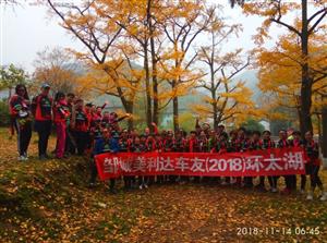 20181114:�u城美利�_�h太湖�T游(第五天)《1》