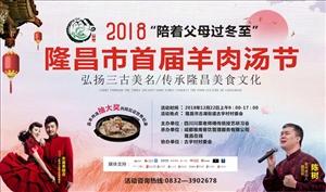隆昌市首届羊肉汤节