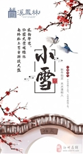 【汝州・溪凤林】秋冬始交 天水清相入