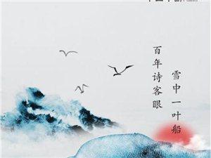 【瑞隆・半山半岛】雪中一叶船 百年诗客眼