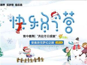 2019南京乐淘冬令营――冰雪天地