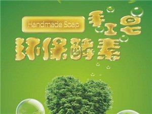 YB亚博体育网页版登录酵素坊第一期手工皂制作培训开始报名啦!