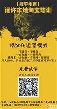 澳门威尼斯人游戏平台【咸平电商】淘宝培训开始啦!月入3000+