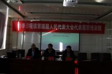 哈毕日嘎镇举办第四届人大代表履职培训班