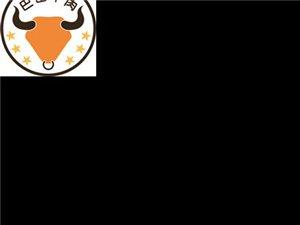 岳池县巴山牛肉 带皮熟牛肉68一斤 ,吃两斤送一斤