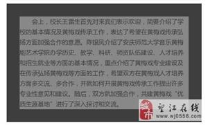 安庆师范大学音乐黄梅剧艺术学院到安庆皖江中等专业学校考察调研黄梅戏传承