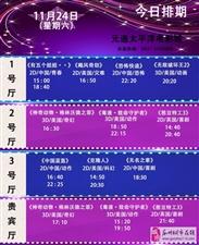 元通电影城11月24日