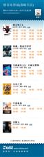 万博manbetx客户端苹果横店电影城11月24日影讯