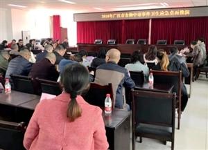 【转帖】广汉市卫生计生局举行2018年食物中毒事件卫生应急桌面推演