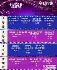 元通电影城11月25日影讯