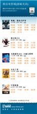 嘉峪关横店电影城11月25日影讯