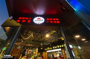 """吃货围观:广汉城北,""""维港海鲜城""""今日(11月25日)开始试营业"""