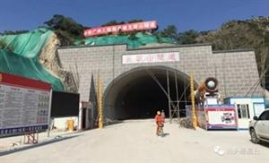 关注!汕湛高速公路揭西至汕头段最长一座隧道实现贯通