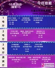 元通电影城11月26日影讯