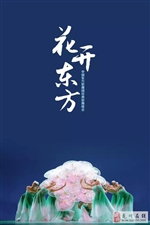 曾在人民大会堂重磅推出的《花开东方》将在桃花水母大剧院绽放!